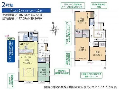 新築一戸建て-豊田市朝日町1丁目 ご家族が集まるリビングは、「折り上げ天井」の効果で 開放的に感じられる空間でくつろぐことができます!