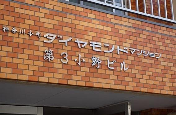 マンション(建物一部)-横浜市神奈川区神奈川本町 神奈川本町ダイヤモンドマンション・ライズプランニング