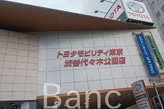 中古マンション-渋谷区代々木5丁目 トヨタモビリティ東京渋谷代々木公園店 徒歩9分。 700m