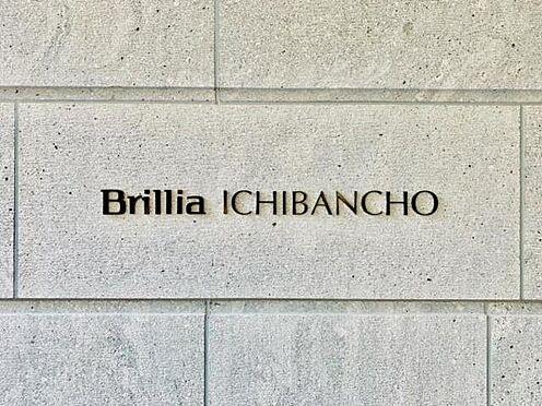 区分マンション-千代田区一番町 Brillia一番町(ブリリア一番町) 館銘板