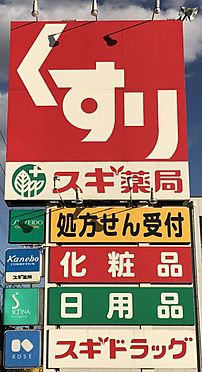 戸建賃貸-名古屋市千種区南ケ丘1丁目 スギ薬局谷口店 1050m 徒歩約14分なんでも揃うドラッグストア ポイント貯めて嬉しい還元あり!営業時間 9時から22時