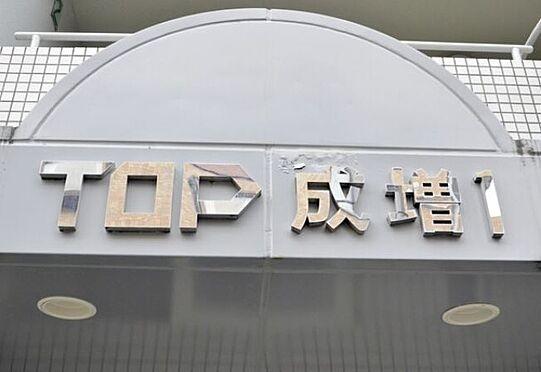 マンション(建物一部)-板橋区赤塚新町3丁目 その他