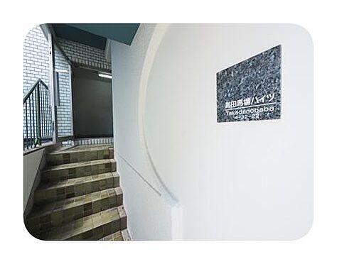 マンション(建物一部)-新宿区高田馬場4丁目 外観
