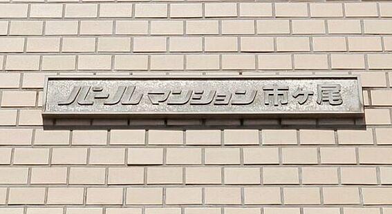 マンション(建物一部)-横浜市青葉区市ケ尾町 パールマンション市ヶ尾・ライズプランニング