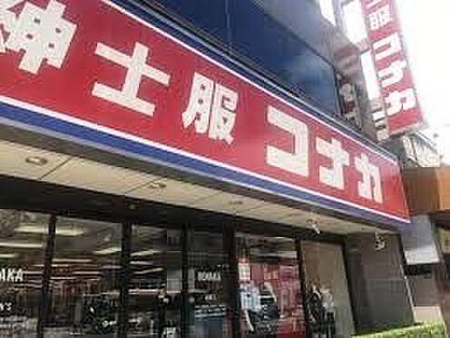 中古マンション-北区王子1丁目 紳士服コナカ王子駅前店 徒歩4分。 310m