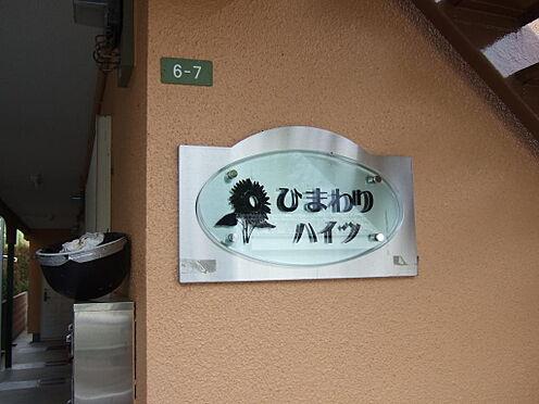 アパート-大阪狭山市池尻中1丁目 その他