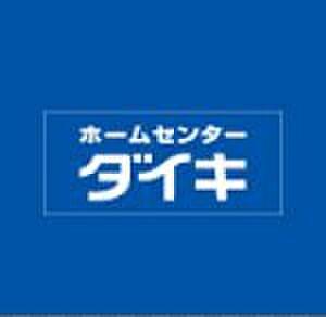 中古マンション-大阪市浪速区桜川2丁目 【ホームセンター】DAIKIまで640m