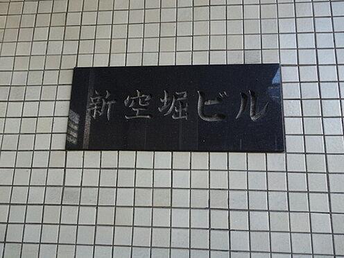 事務所(建物一部)-大阪市中央区谷町6丁目 その他
