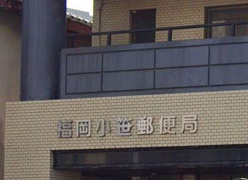 区分マンション-福岡市中央区小笹5丁目 福岡小笹郵便局。6350m。徒歩4分。