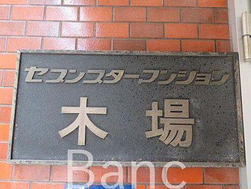 中古マンション-江東区木場2丁目 セブンスターマンション木場の看板です。