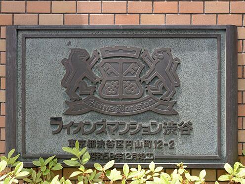 マンション(建物一部)-渋谷区円山町 その他