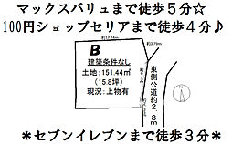 売土地 分譲全3区画 B号地