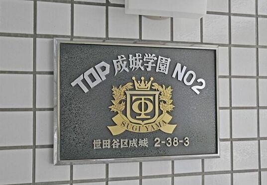 マンション(建物一部)-世田谷区成城2丁目 トップ成城学園第2・ライズプランニング