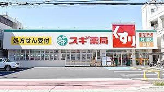 中古マンション-江戸川区松江2丁目 スギ薬局江戸川南店 徒歩6分。 420m