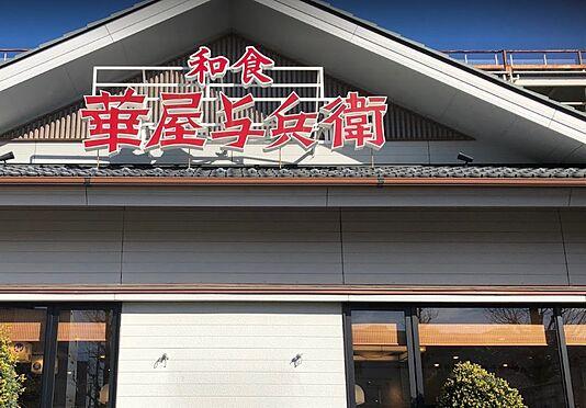 マンション(建物一部)-横浜市鶴見区市場富士見町 華屋与兵衛 鶴見市場店