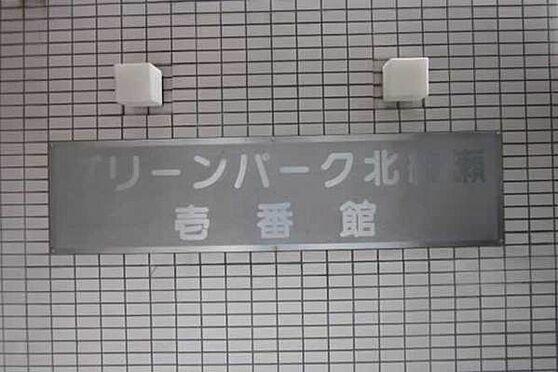 区分マンション-足立区大谷田5丁目 その他