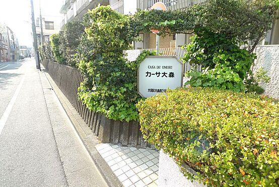 マンション(建物一部)-大田区大森西2丁目 マンションプレート