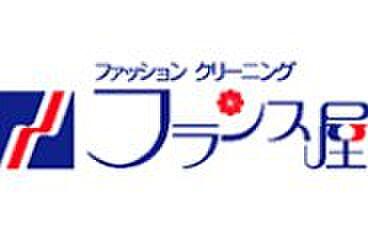 中古マンション-大阪市浪速区桜川2丁目 【クリーニング】フランス屋まで640m