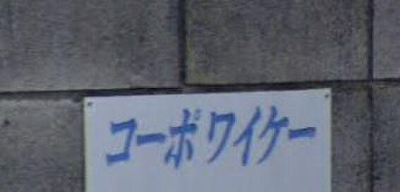 アパート-小平市仲町 コーポ・ワイケー・ライズプランニング