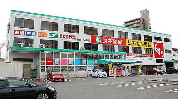 中古マンション-名古屋市天白区原2丁目 スギ薬局原店 350m