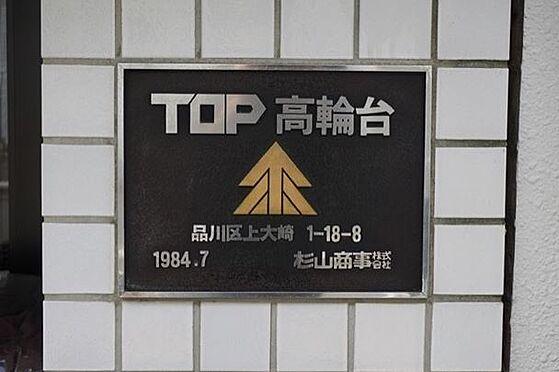 中古マンション-品川区上大崎1丁目 トップ高輪台・ライズプランニング