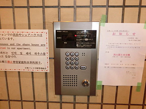 区分マンション-中野区中野5丁目 その他