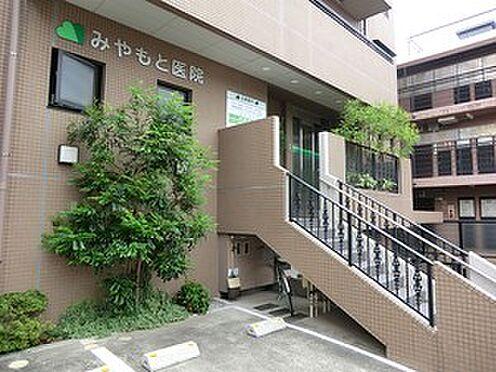 マンション(建物全部)-大田区東雪谷1丁目 周辺環境:みやもと医院