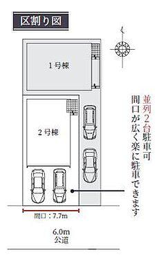 新築一戸建て-春日井市熊野町北1丁目 並列2台駐車可!間口が広く楽に駐車できます♪