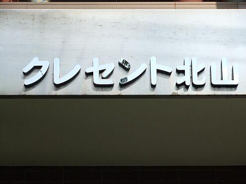 マンション(建物全部)-葛飾区小菅2丁目 マンション名