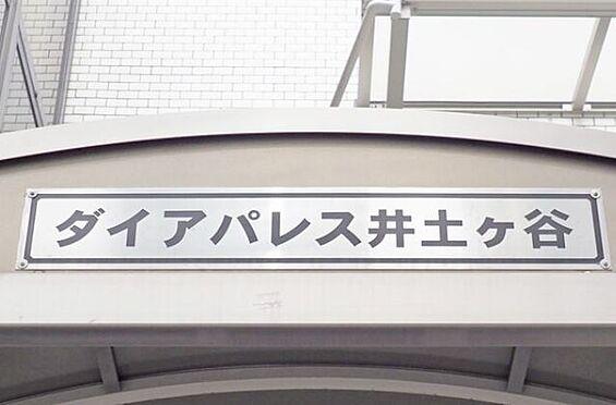 マンション(建物一部)-横浜市南区井土ケ谷中町 ダイアパレス井土ヶ谷・ライズプランニング