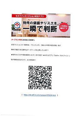 マンション(建物一部)-大阪市北区中津3丁目 物件のリスクや資産価値をAIが1秒で判定アプリ SelFin(セルフィン)