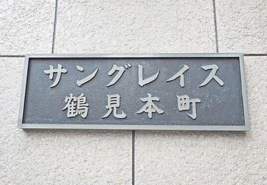 マンション(建物一部)-横浜市鶴見区本町通4丁目 サングレイス鶴見本町・ライズプランニング