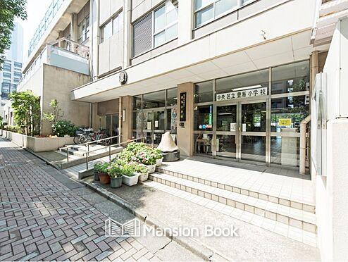 中古マンション-中央区勝どき5丁目 中央区立豊海小学校(431m)