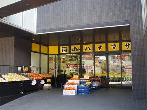 中古一戸建て-渋谷区富ヶ谷1丁目 【スーパー】肉のハナマサ富ヶ谷店まで320m