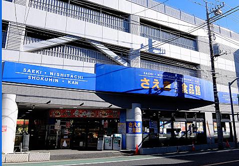 一棟マンション-立川市富士見町1丁目 さえき食品館まで 約350m