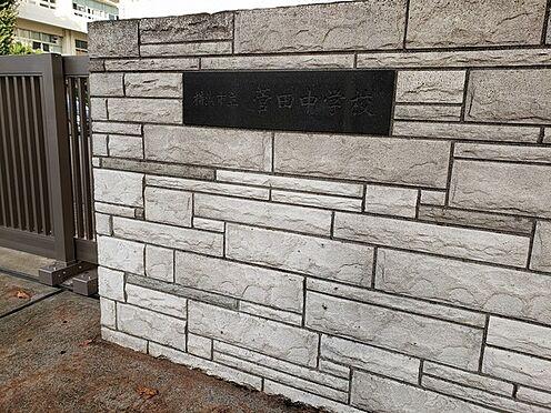 マンション(建物一部)-横浜市神奈川区羽沢町 横浜市立菅田中学校まで1663m