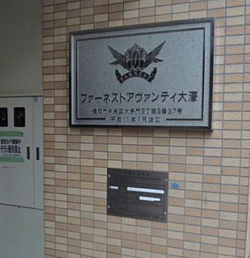 区分マンション-福岡市中央区大手門2丁目 その他