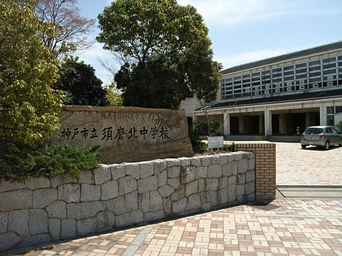 中古マンション-神戸市須磨区車字菅ノ池 神戸市立須磨北中学校