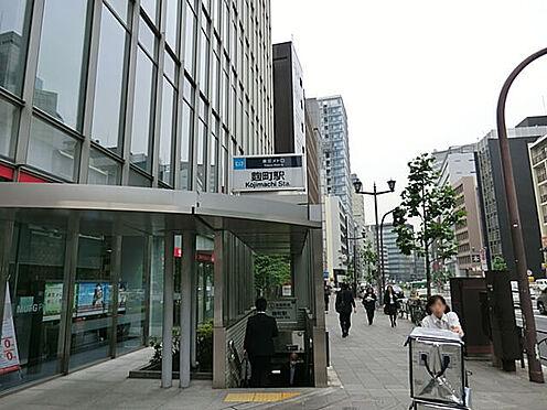 区分マンション-千代田区麹町4丁目 (最寄駅)麹町駅