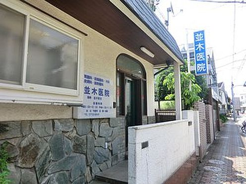 マンション(建物全部)-大田区北嶺町 周辺環境:並木医院