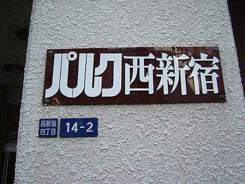 中古マンション-新宿区新宿4丁目 外観