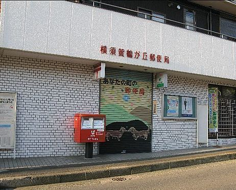 店舗・事務所・その他-横須賀市佐野町2丁目 鶴が丘郵便局 徒歩 約10分(約750m)