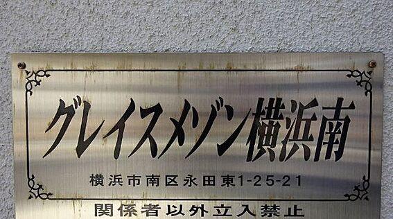 アパート-横浜市南区永田東1丁目 その他