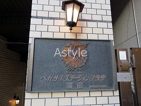 マンション(建物一部)-大田区蒲田5丁目 外観
