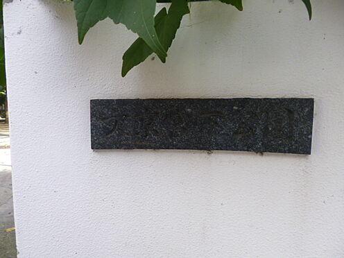 アパート-文京区千石4丁目 公園文京宮下公園まで122m