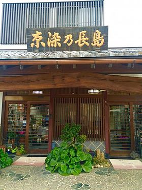 アパート-上尾市浅間台3丁目 【その他】京染乃長島まで2222m