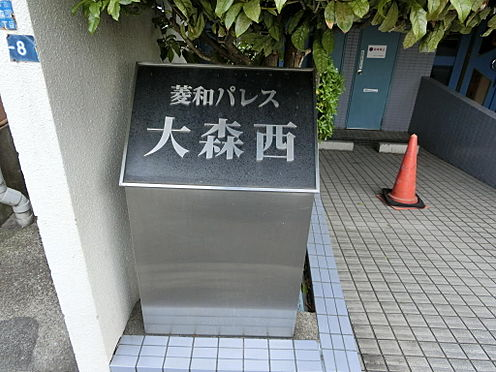 マンション(建物一部)-大田区大森西6丁目 その他