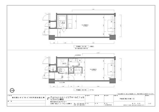 マンション(建物一部)-大阪市淀川区西宮原2丁目 上、改装前。下、改装後