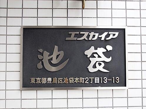 マンション(建物一部)-豊島区池袋本町2丁目 その他