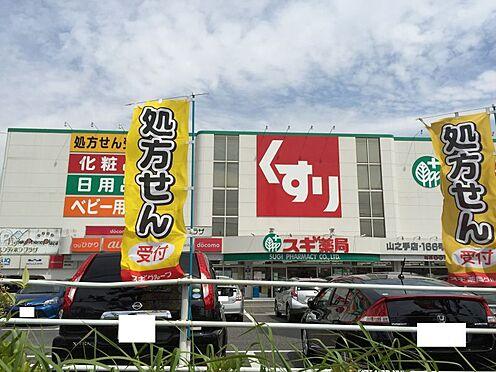 中古マンション-豊田市山之手6丁目 スギ薬局 山之手店まで徒歩約5分(約371m)